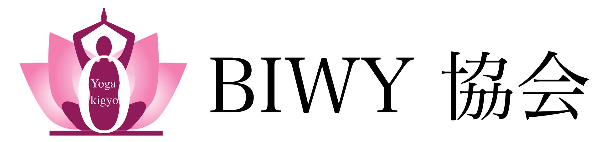 BIWY協会